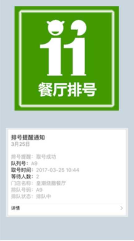 【功能模块】餐厅排号v1.1.8开源公众号源码_完整源码