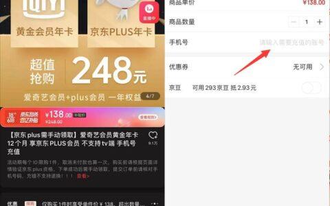 爱奇艺+京东会员联名年卡138元进入链接点打开京东app