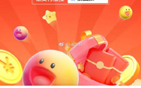 支付宝扫码 杭州银行/宁波银行 领取借记卡支付红包