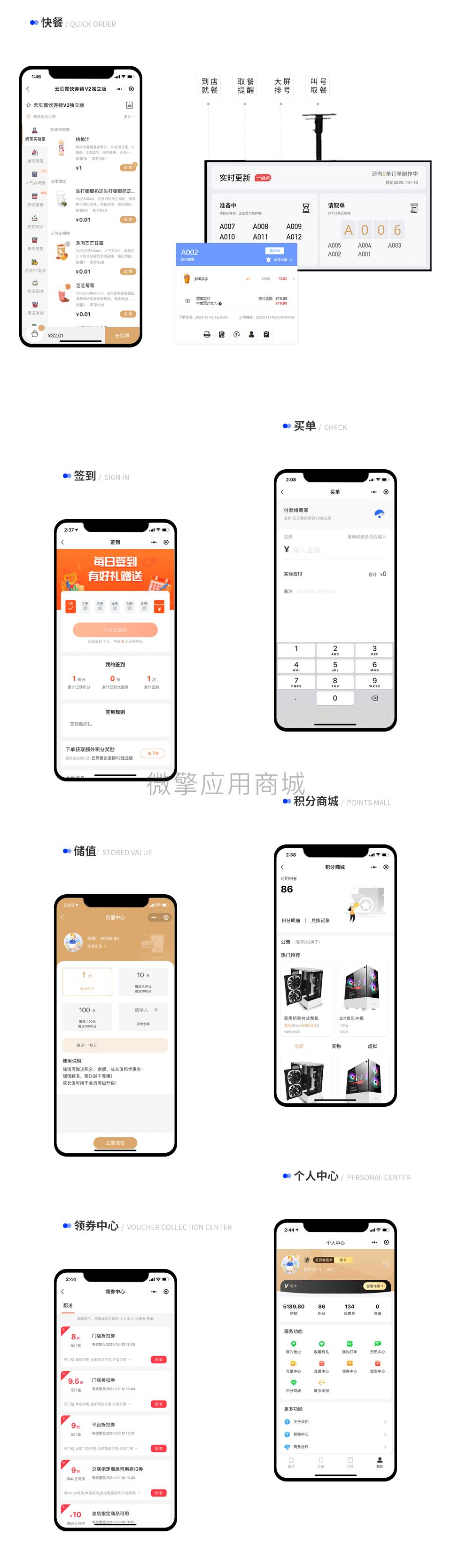 【微信小程序】独立版云贝餐饮连锁小程序V2_2.1.0,一款全端餐饮外卖小程序 小程序 第3张