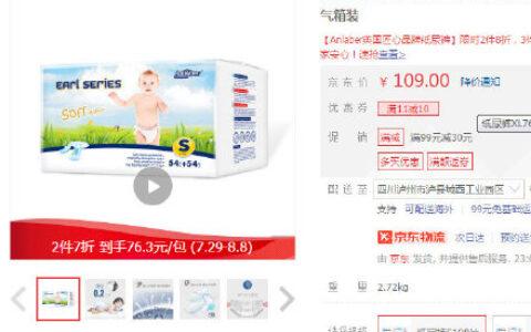 【京东】Anlaber 伯爵版纸尿裤 拍下【59】S108片Anlab