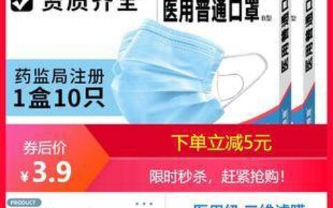 【恒迪】医用口罩3盒30只群内福莉3.9秒杀!囤口罩啦
