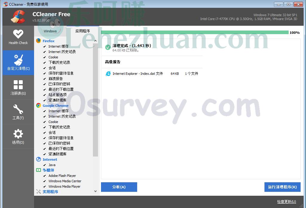 做国外调查专用清理工具CCleaner v5.82