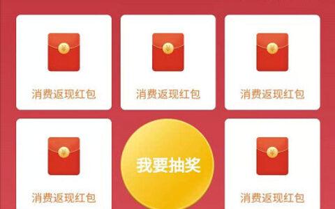 【招行】反馈4月达标抽消费领返现红包入口在app首页上