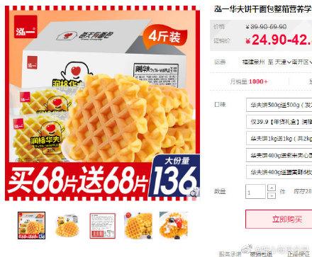 泓一 华夫饼面包整箱共1000g【21.9】泓一华夫饼干面包