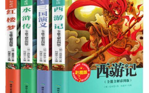 中国古典文学之作!【随机一本】彩图版四大名著1本