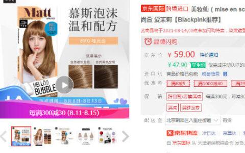 【京东】美妆仙 植物泡沫染发剂30克 拍3件【95】美妆
