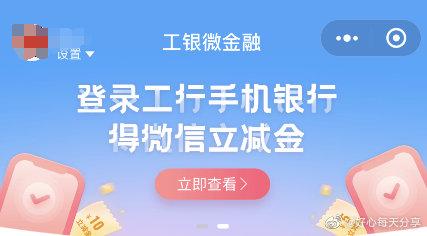 微信小程序搜【工银微金融】轮播图里领微信立减金