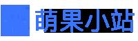 萌果小站 - 影视站爱好者资源平台 【官方】