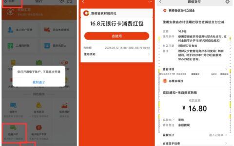【安徽农金开户领33.6元立减红包】全国地区都可以参加