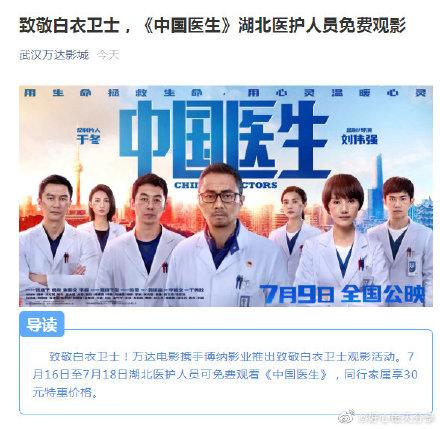 致敬白衣卫士,《中国医生》湖北医护人员免费观影小伙
