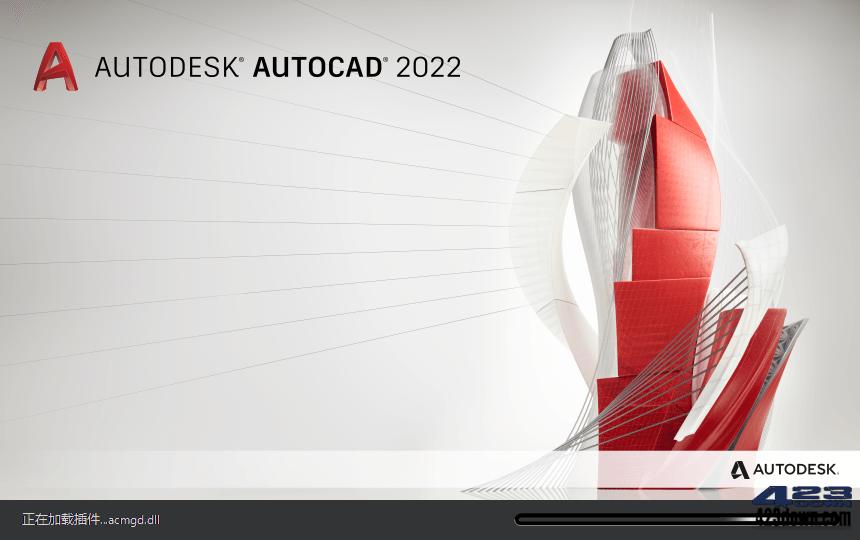 Autodesk AutoCAD 2022.1.0 中文破解版本