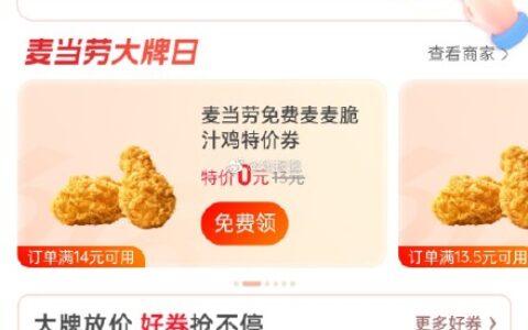 支付宝–消费券,今日可领麦当劳脆汁鸡,需要随单