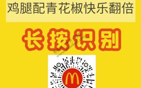 麦当劳,免费鸡腿