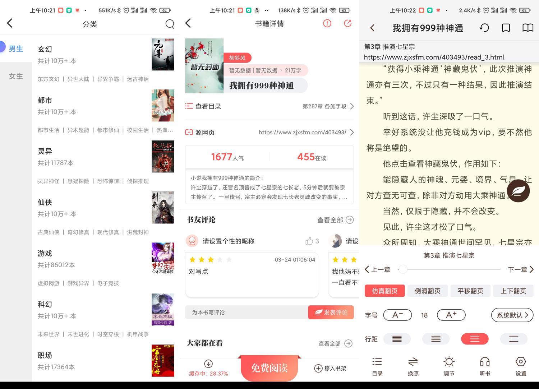 安卓墨鱼小说v1.1.4绿化版