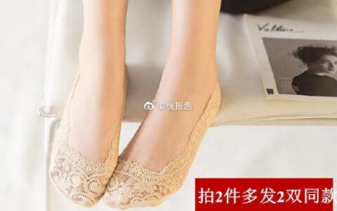 艾丝朵秀旗舰店,浅口隐形蕾丝纯棉船袜5双【6.9】蕾丝