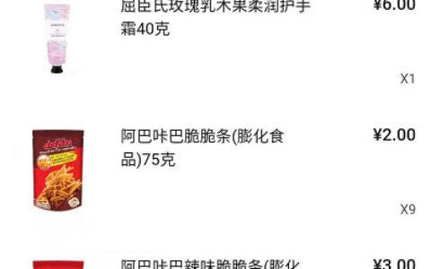 【屈臣氏云店】反馈微信小程序,这俩虾条好价,今天10