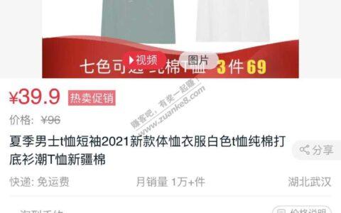 天热了,发一个T恤的线报,我觉得质量还可以,你们随意啊。。。