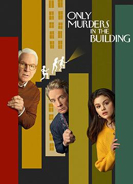 大楼里只有谋杀 第一季