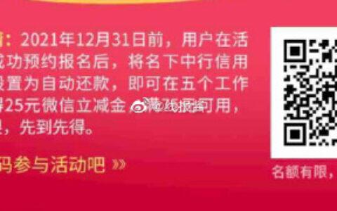 中行信用卡限制广东地区,完成自动还款任务可得立减金