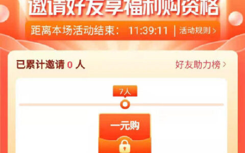 【微视】反馈app搜【微视鹅选日】有7人助力1元5斤苹果