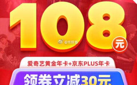爱奇艺黄金年卡+京东PLUS会员年卡【108】爱奇艺黄金年