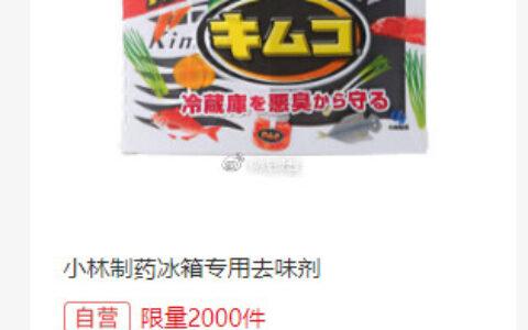 0点秒杀限量2000、8.9日本进口 KOBAYASHI小林制药冰箱