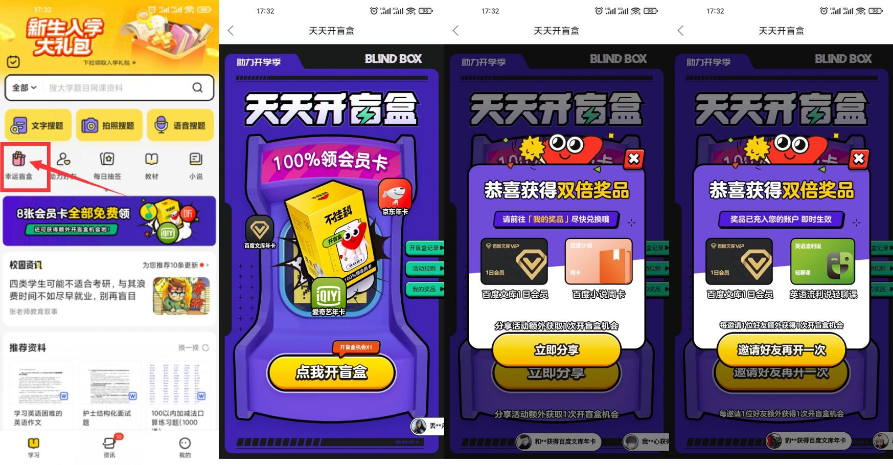 """【不挂科抽爱奇艺QQ音乐会员】应用商店下载""""不挂科"""""""