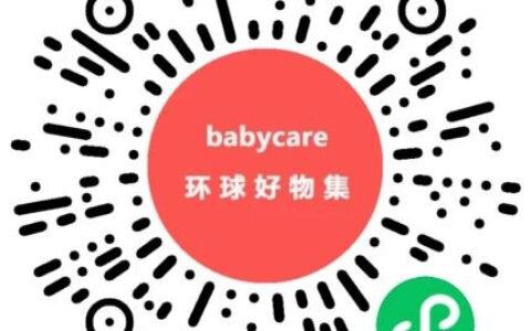 【babycare】小程序  新人礼盒【4.9】