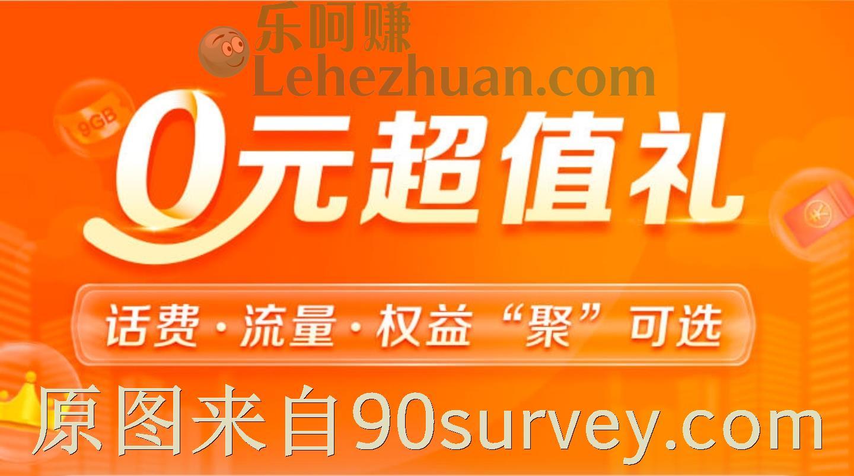 【免费话费流量】中国移动0元超值礼活动规则