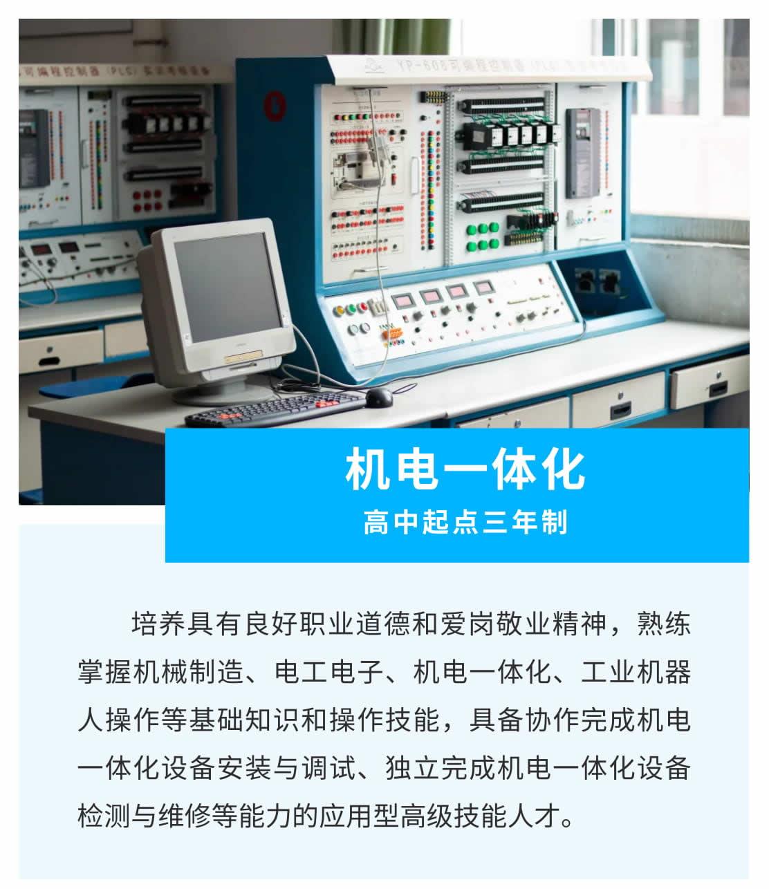 机电一体化(高中起点三年制)-1_r1_c1.jpg