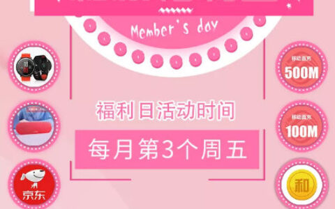 微信公众号【中国移动和粉俱乐部】回复【福利日】最少