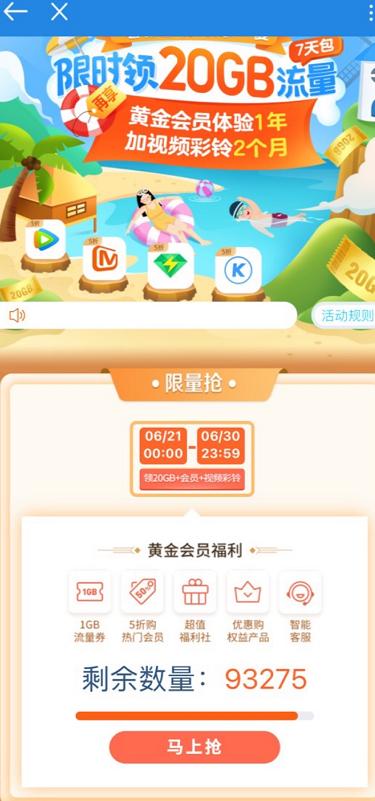 广东移动领20G流量