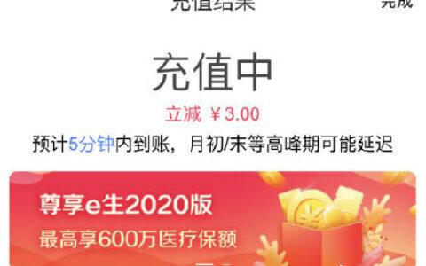 【翼支付】反馈电信号在app里充值10元话费,有立减3元