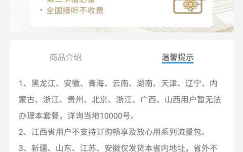 电信无忧卡,北京天津等不发货地区办理