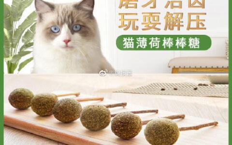 2.9元 猫薄荷球2个猫薄荷球洁齿棒棒糖猫咪用品逗猫玩