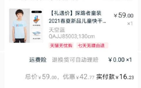 【探路者童装】 被分享领5券反馈可以买儿童t恤 凑300-