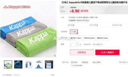 kappakids卡帕童装儿童速干毛巾,符合6.9 【U先】kapp