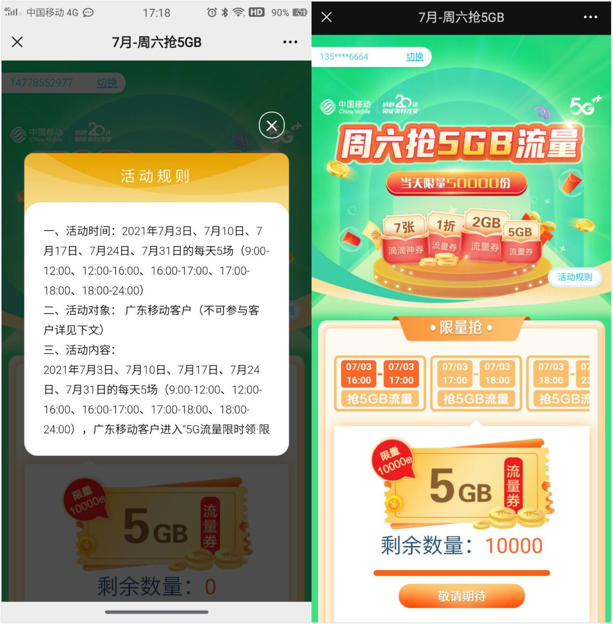 广东移动抢5G流量每个时辰整点去抢必得!