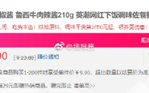 虎邦 辣椒酱 鲁西牛肉辣酱210g【9.9】虎邦 辣椒酱 鲁