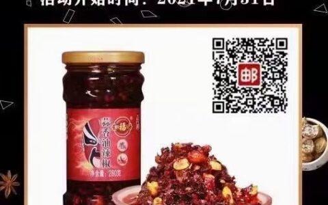 贵州省遵义市黔福记蒜香油辣椒280g*2瓶