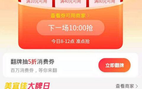 支付宝app搜【消费券】反馈多款美宜佳1元饮料