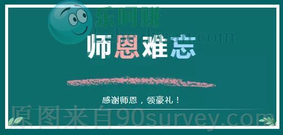 【京东E卡】和粉俱乐部感恩教师节送福利活动