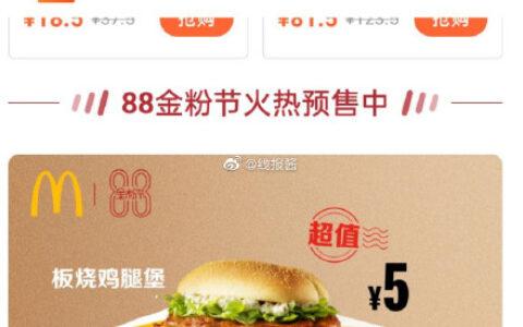 美团APP搜麦当劳,旗舰店里有5元板烧