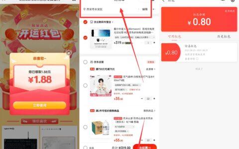 """1、微信小程序搜索""""京东购物""""->去底部购物车->看顶"""