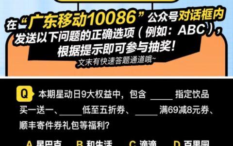 广东移动抽5G流量券