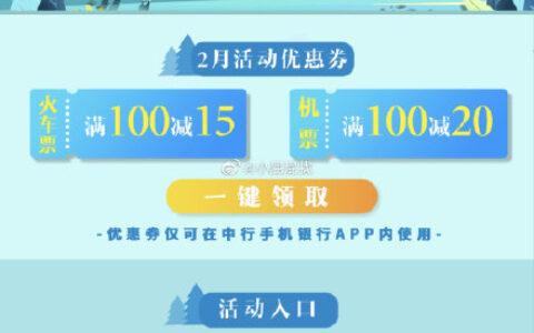 中国银行APP-生活-途牛 可领100-15火车票券 100-20飞