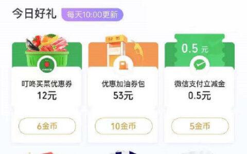 微信小程序【微信支付有优惠】反馈部分账号目前可兑换