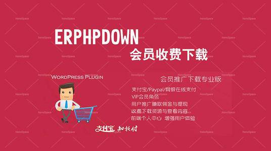 erphpdown v11.4下载 修复安全bug