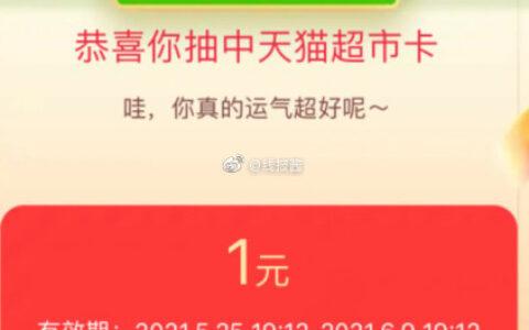 手淘app-天猫超市-猫超首页停留一会儿有红包雨,大概